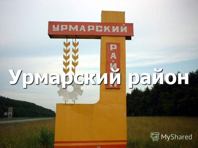 Урмарский район