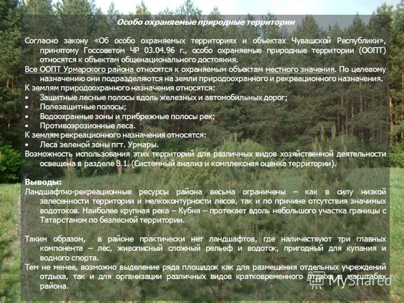 Особо охраняемые природные территории Согласно закону «Об особо охраняемых территориях и объектах Чувашской Республики», принятому Госсоветом ЧР 03.04.96 г., особо охраняемые природные территории (ООПТ) относятся к объектам общенационального достояни
