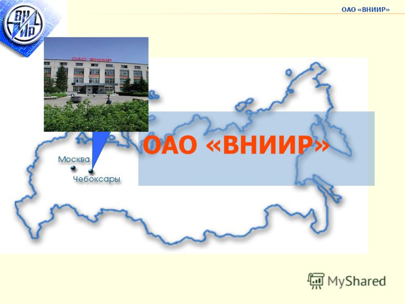 ОАО «ВНИИР» 1