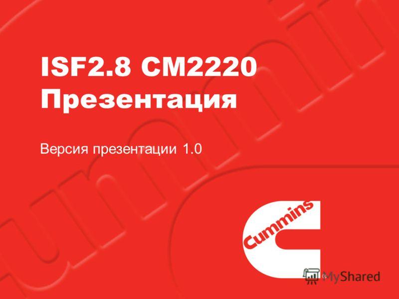 ISF2.8 CM2220 Презентация Версия презентации 1.0