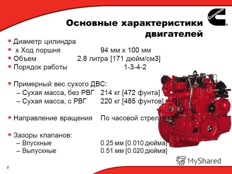2 Основные характеристики двигателей Диаметр цилиндра x Ход поршня 94 мм x 100 мм Объем2.8 литра [171 дюйм/см3] Порядок работы1-3-4-2 Примерный вес сухого ДВС: –Сухая масса, без РВГ214 кг [472 фунта] –Сухая масса, с РВГ220 кг [485 фунтов] Направление