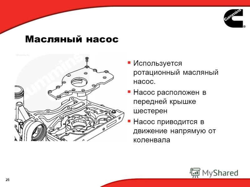 28 Масляный насос Используется ротационный масляный насос. Насос расположен в передней крышке шестерен Насос приводится в движение напрямую от коленвала