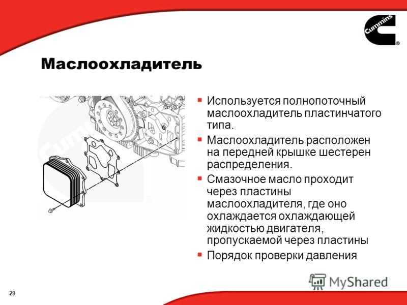 29 Маслоохладитель Используется полнопоточный маслоохладитель пластинчатого типа. Маслоохладитель расположен на передней крышке шестерен распределения. Смазочное масло проходит через пластины маслоохладителя, где оно охлаждается охлаждающей жидкостью