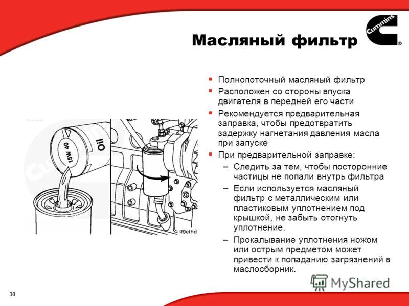 30 Масляный фильтр Полнопоточный масляный фильтр Расположен со стороны впуска двигателя в передней его части Рекомендуется предварительная заправка, чтобы предотвратить задержку нагнетания давления масла при запуске При предварительной заправке: –Сле