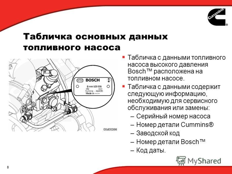 8 Табличка основных данных топливного насоса Табличка с данными топливного насоса высокого давления Bosch расположена на топливном насосе. Табличка с данными содержит следующую информацию, необходимую для сервисного обслуживания или замены: –Серийный
