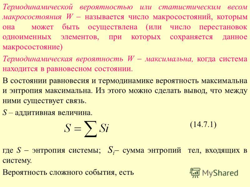 Термодинамической вероятностью или статистическим весом макросостояния W называется число макросостояний, которым она может быть осуществлена (или число перестановок одноименных элементов, при которых сохраняется данное макросостояние) Термодинамичес