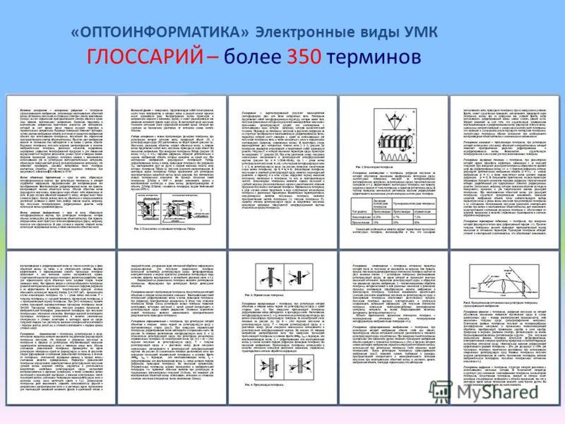 «ОПТОИНФОРМАТИКА» Электронные виды УМК ГЛОССАРИЙ – более 350 терминов