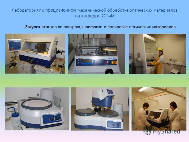 Лаборатория по прецизионной механической обработке оптических материалов на кафедре ОТиМ Закупка станков по раскрою, шлифовке и полировке оптических материалов
