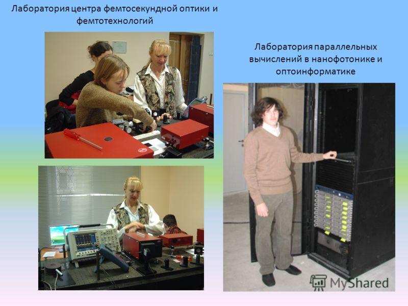 Лаборатория центра фемтосекундной оптики и фемтотехнологий Лаборатория параллельных вычислений в нанофотонике и оптоинформатике