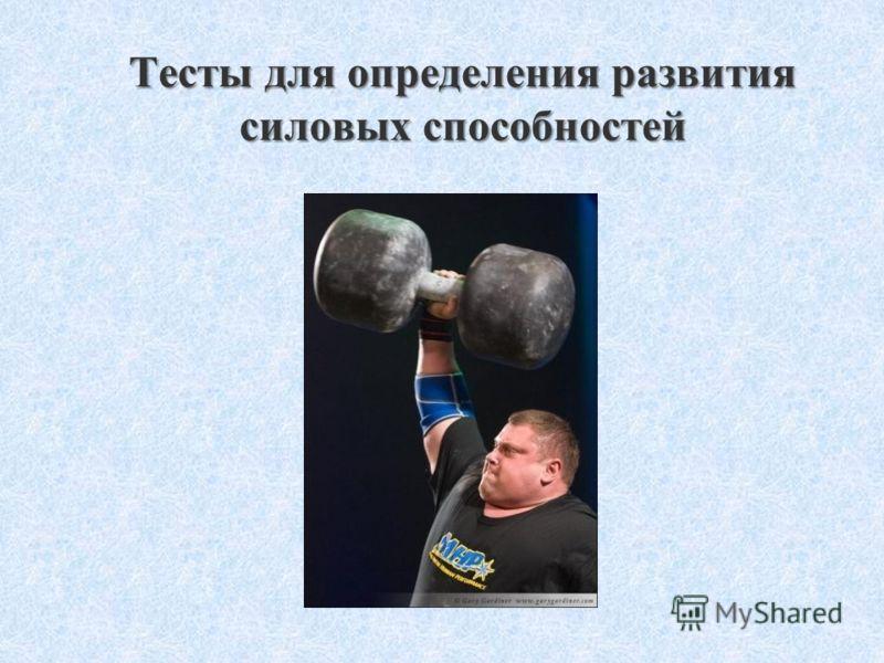 Тесты для определения развития силовых способностей