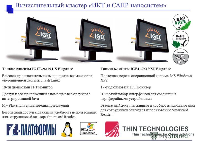 33 Вычислительный кластер «ИКТ и САПР наносистем» Тонкие клиенты IGEL-9319 LX Elegance Высокая производительность и широкие возможности операционной системы Flash Linux 19-ти дюймовый TFT монитор Доступ к веб приложениям с помощью веб браузера с инте