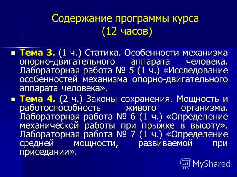 Содержание программы курса (12 часов) Тема 3. (1 ч.) Статика. Особенности механизма опорно-двигательного аппарата человека. Лабораторная работа 5 (1 ч.) «Исследование особенностей механизма опорно-двигательного аппарата человека». Тема 3. (1 ч.) Стат