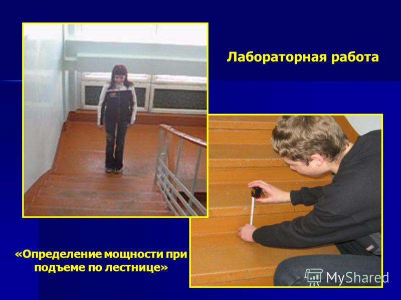 Лабораторная работа «Определение мощности при подъеме по лестнице»