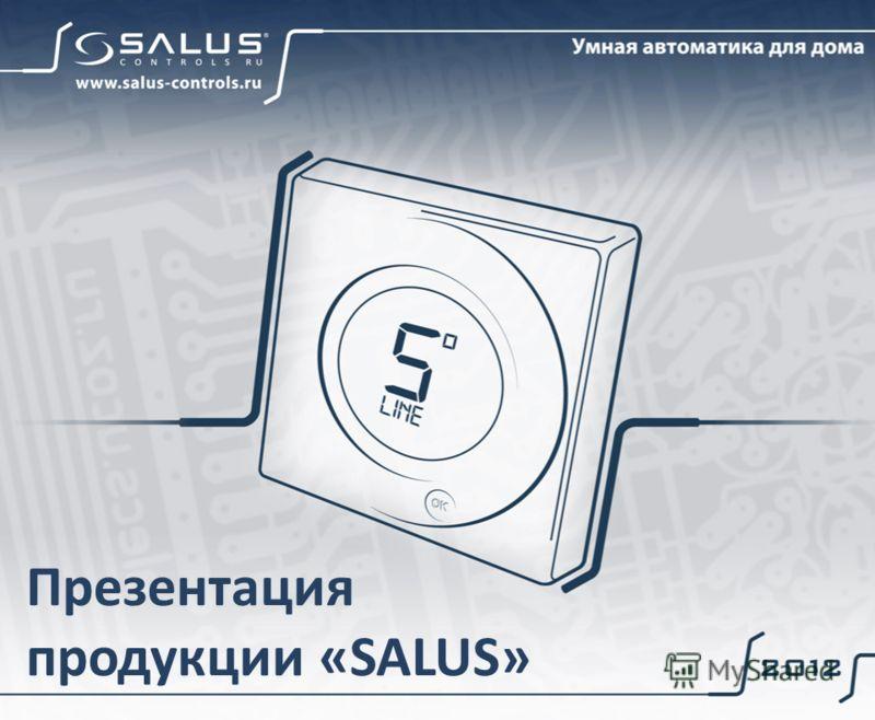 Презентация продукции «SALUS»
