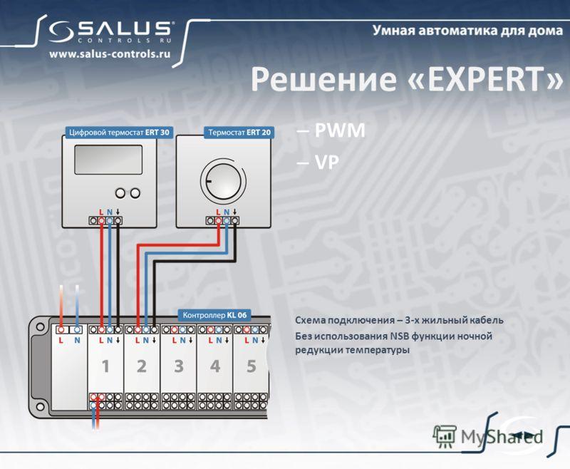 Схема подключения – 3-х жильный кабель Без использования NSB функции ночной редукции температуры Решение «EXPERT» – PWM – VP
