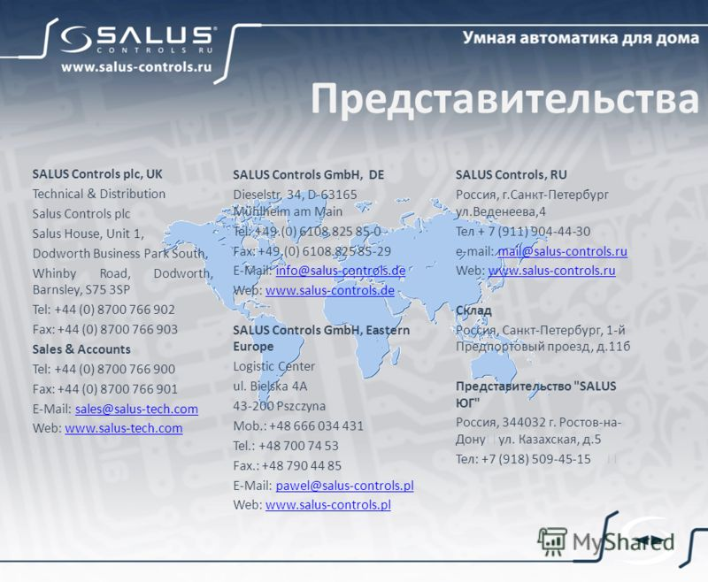 Представительства SALUS Controls plc, UK Technical & Distribution Salus Controls plc Salus House, Unit 1, Dodworth Business Park South, Whinby Road, Dodworth, Barnsley, S75 3SP Tel: +44 (0) 8700 766 902 Fax: +44 (0) 8700 766 903 Sales & Accounts Tel: