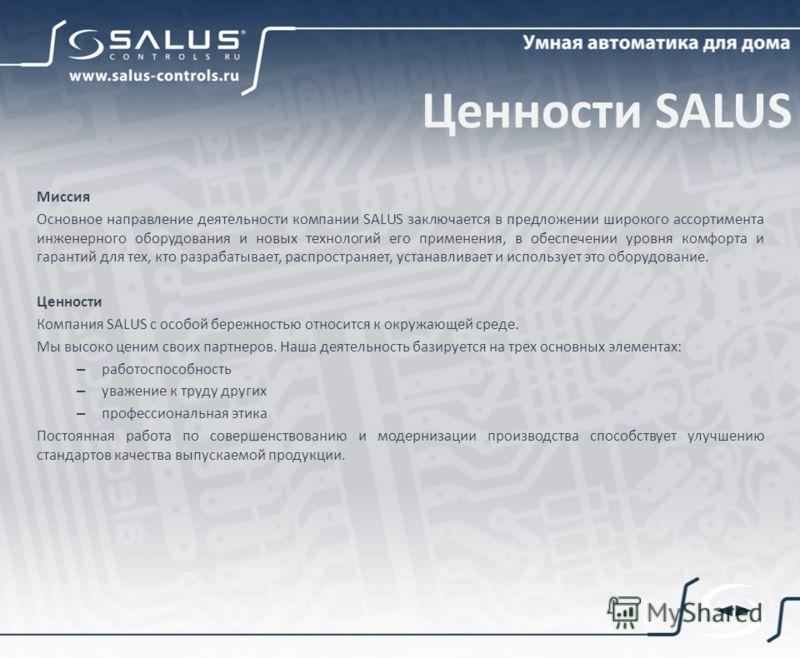 Ценности SALUS Миссия Основное направление деятельности компании SALUS заключается в предложении широкого ассортимента инженерного оборудования и новых технологий его применения, в обеспечении уровня комфорта и гарантий для тех, кто разрабатывает, ра