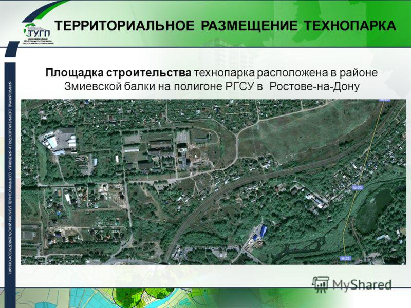 Площадка строительства технопарка расположена в районе Змиевской балки на полигоне РГСУ в Ростове-на-Дону ТЕРРИТОРИАЛЬНОЕ РАЗМЕЩЕНИЕ ТЕХНОПАРКА