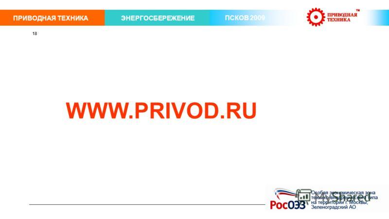 ПРИВОДНАЯ ТЕХНИКАЭНЕРГОСБЕРЕЖЕНИЕ ПСКОВ 2009 18 WWW.PRIVOD.RU