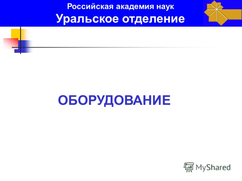 ОБОРУДОВАНИЕ Российская академия наук Уральское отделение