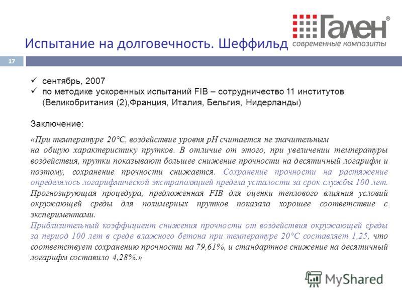 17 сентябрь, 2007 по методике ускоренных испытаний FIB – сотрудничество 11 институтов (Великобритания (2),Франция, Италия, Бельгия, Нидерланды) Заключение: «При температуре 20°С, воздействие уровня pH считается не значительным на общую характеристику