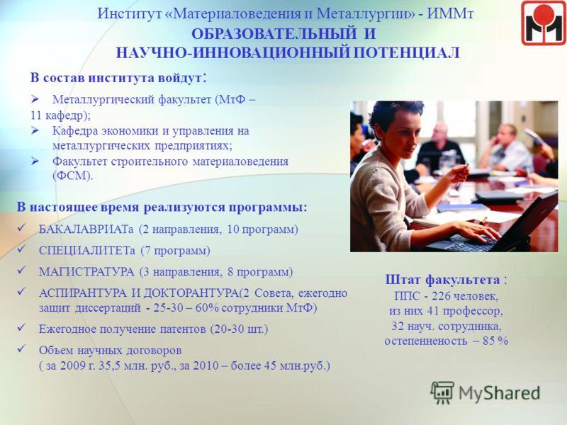 ОБРАЗОВАТЕЛЬНЫЙ И НАУЧНО-ИННОВАЦИОННЫЙ ПОТЕНЦИАЛ В настоящее время реализуются программы: БАКАЛАВРИАТа (2 направления, 10 программ) СПЕЦИАЛИТЕТа (7 программ) МАГИСТРАТУРА (3 направления, 8 программ) АСПИРАНТУРА И ДОКТОРАНТУРА(2 Совета, ежегодно защит