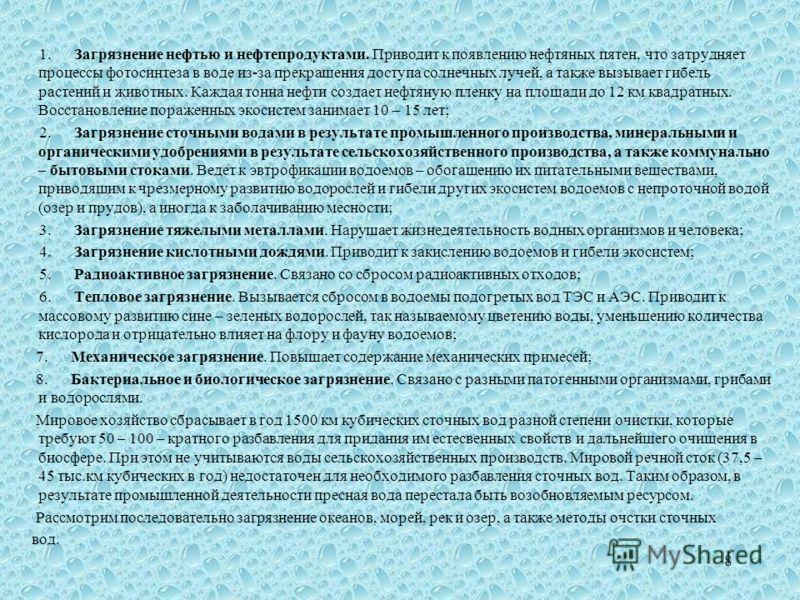 7 Основные пути загрязнения гидросферы Загрязнение нефтью и нефтепродуктами Загрязнение сточными водами Загрязнение тяжелыми металлами Загрязнение кислотными дождями Радиоактивное загрязнение Тепловое загрязнение Механическое загрязнение Бактериально