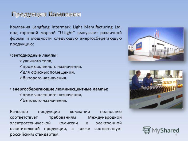 Компания Langfang Intermark Light Manufacturing Ltd. под торговой маркой U-light выпускает различной формы и мощности следующую энергосберегающую продукцию: светодиодные лампы: уличного типа, промышленного назначения, для офисных помещений, бытового