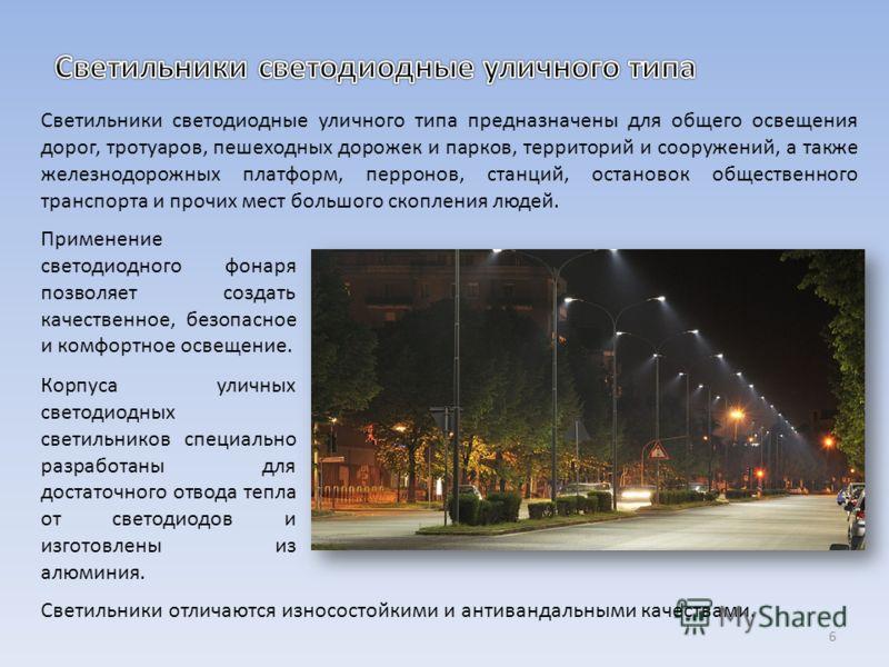 Светильники светодиодные уличного типа предназначены для общего освещения дорог, тротуаров, пешеходных дорожек и парков, территорий и сооружений, а также железнодорожных платформ, перронов, станций, остановок общественного транспорта и прочих мест бо