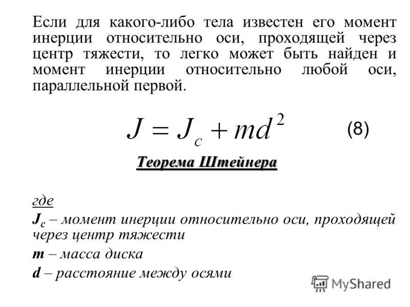 Если для какого-либо тела известен его момент инерции относительно оси, проходящей через центр тяжести, то легко может быть найден и момент инерции относительно любой оси, параллельной первой. Теорема Штейнера где J c – момент инерции относительно ос