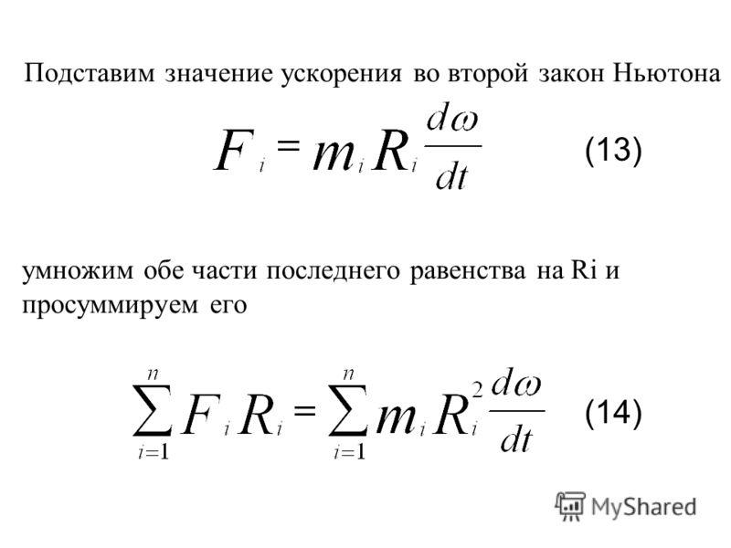 Подставим значение ускорения во второй закон Ньютона умножим обе части последнего равенства на Ri и просуммируем его (13) (14)