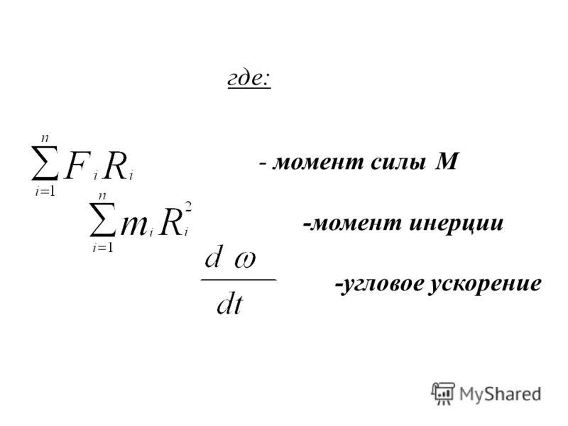 - момент силы М -момент инерции -угловое ускорение где: