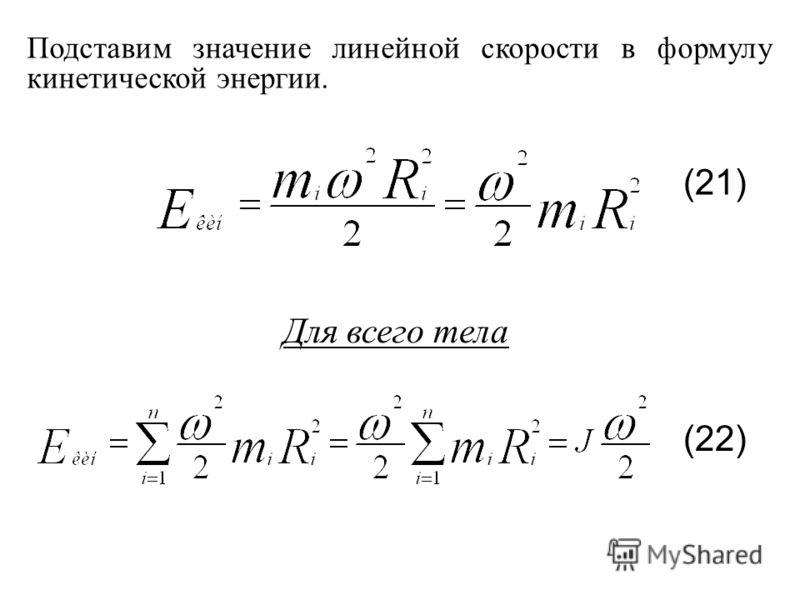 Подставим значение линейной скорости в формулу кинетической энергии. Для всего тела (21) (22)