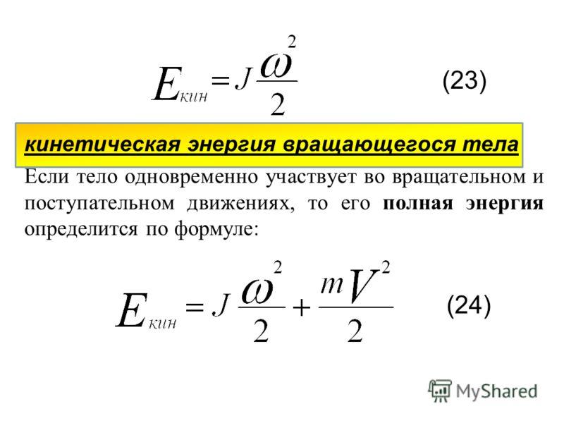 кинетическая энергия вращающегося тела Если тело одновременно участвует во вращательном и поступательном движениях, то его полная энергия определится по формуле: (24) (23)