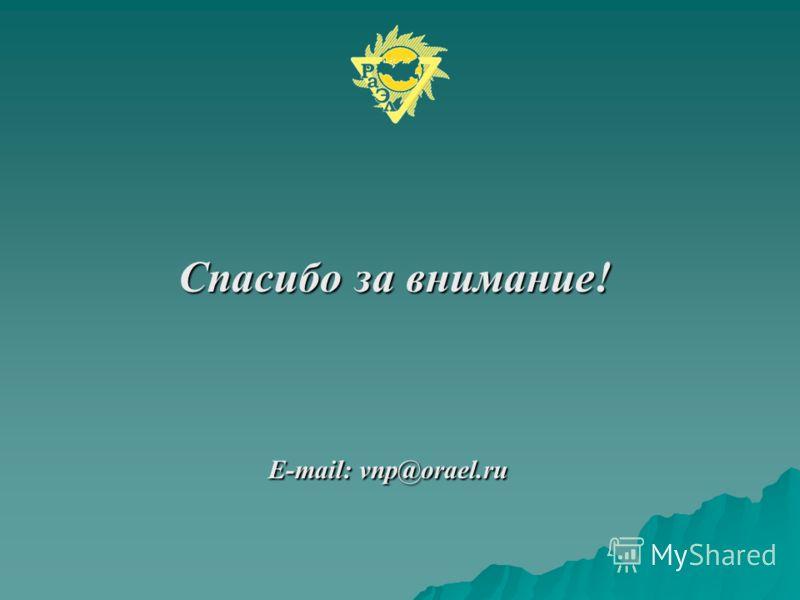 Спасибо за внимание! Спасибо за внимание! E-mail: vnp@orael.ru E-mail: vnp@orael.ru
