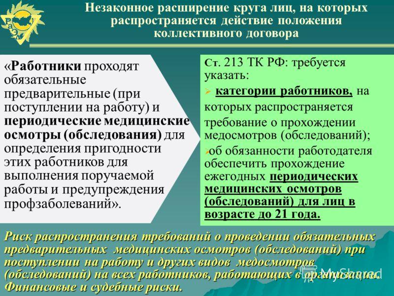 Ст. 213 ТК РФ: требуется указать: категории работников, на которых распространяется требование о прохождении медосмотров (обследований); об обязанности работодателя обеспечить прохождение ежегодных периодических медицинских осмотров (обследований) дл
