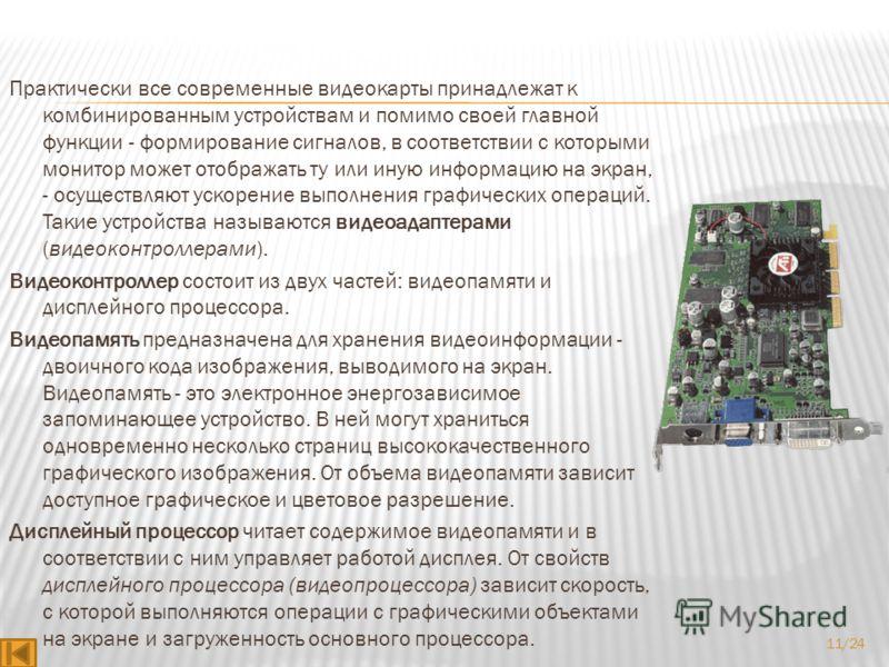 Практически все современные видеокарты принадлежат к комбинированным устройствам и помимо своей главной функции - формирование сигналов, в соответствии с которыми монитор может отображать ту или иную информацию на экран, - осуществляют ускорение выпо