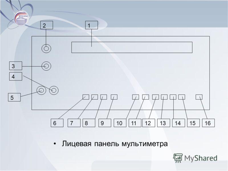 Лицевая панель мультиметра 6121314151691011 4 3 21 87 5
