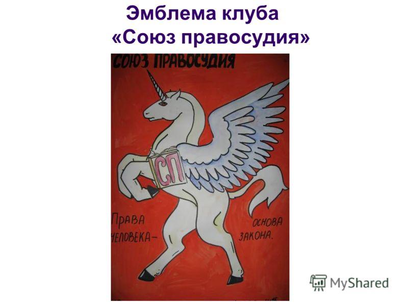 Эмблема клуба «Союз правосудия»