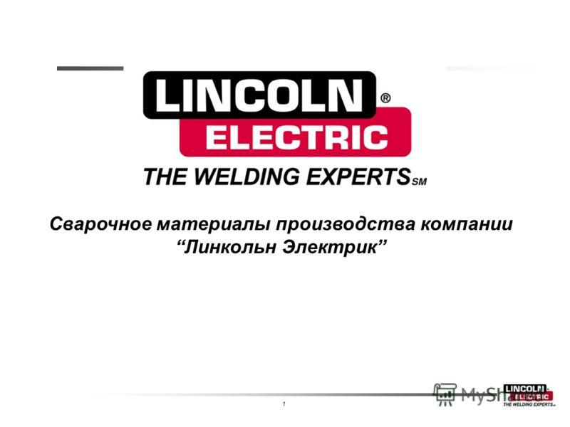 1 Сварочное материалы производства компанииЛинкольн Электрик
