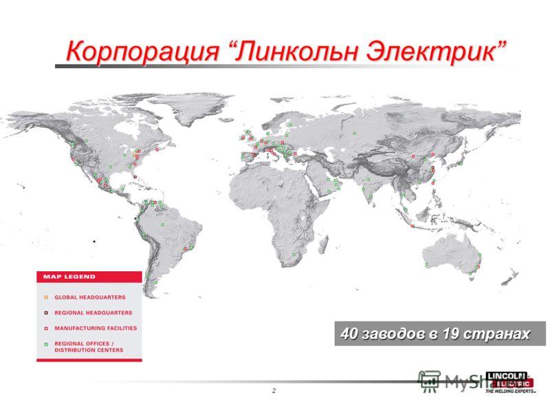2 Корпорация Линкольн Электрик 40 заводов в 19 странах