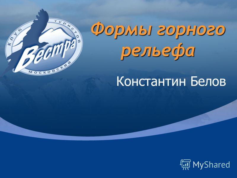 Формы горного рельефа Константин Белов