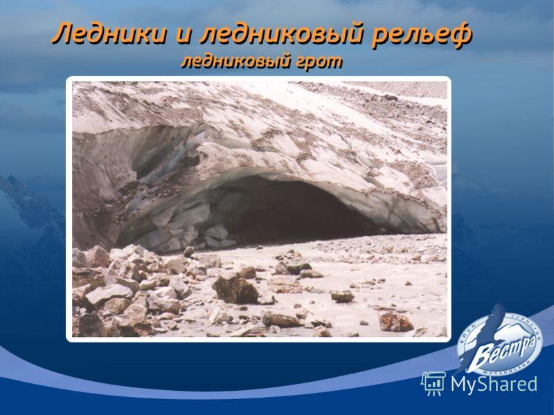 Ледники и ледниковый рельеф ледниковый грот