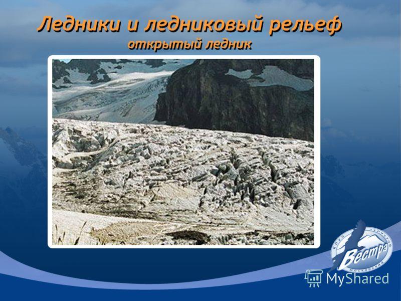 Ледники и ледниковый рельеф открытый ледник