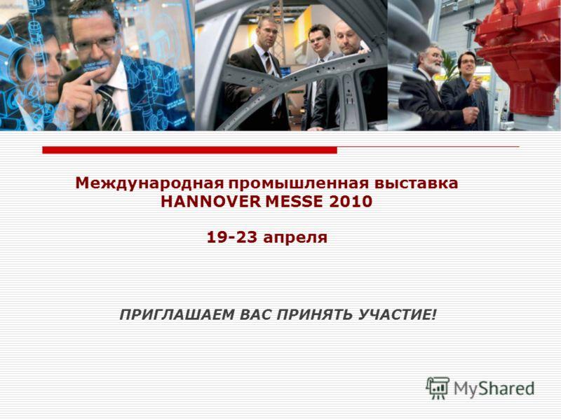 ПРИГЛАШАЕМ ВАС ПРИНЯТЬ УЧАСТИЕ! Международная промышленная выставка HANNOVER MESSE 2010 19-23 апреля