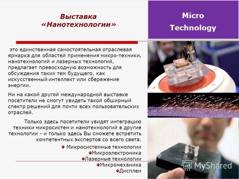 это единственная самостоятельная отраслевая ярмарка для областей применения микро-техники, нанотехнологий и лазерных технологий, предлагает превосходную возможность для обсуждения таких тем будущего, как искусственный интеллект или сбережение энергии