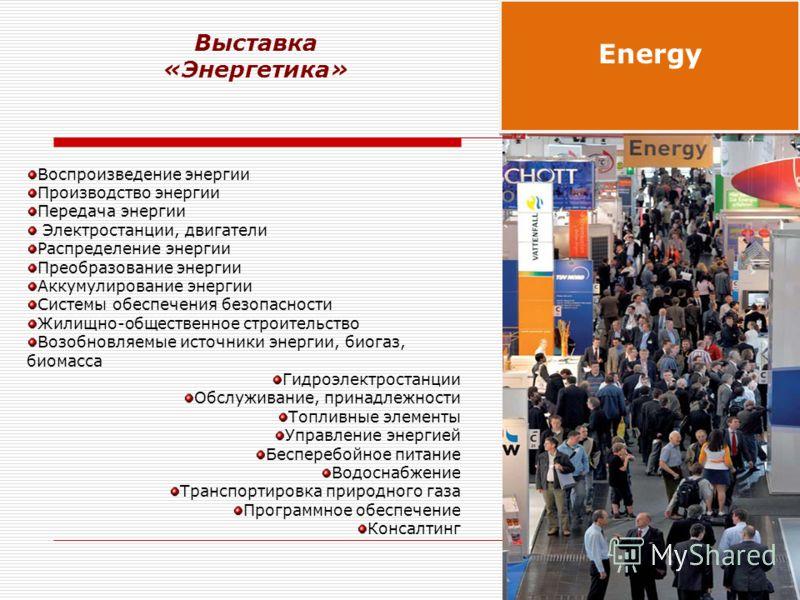 Воспроизведение энергии Производство энергии Передача энергии Электростанции, двигатели Распределение энергии Преобразование энергии Аккумулирование энергии Системы обеспечения безопасности Жилищно-общественное строительство Возобновляемые источники