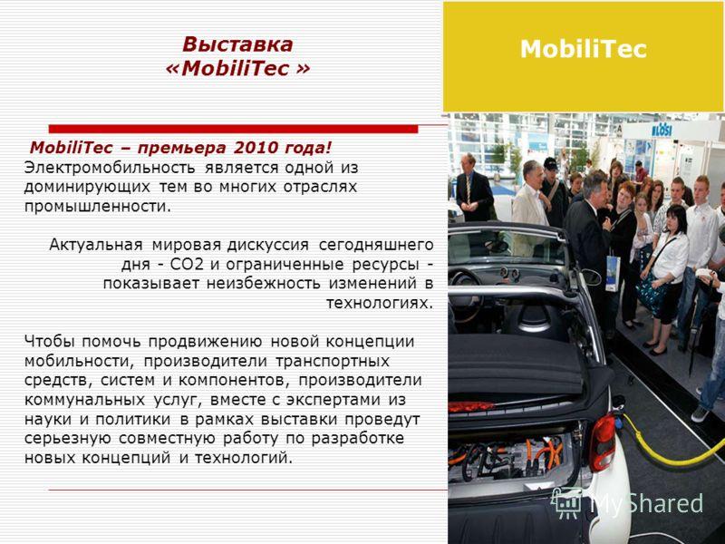 MobiliTec – премьера 2010 года! Электромобильность является одной из доминирующих тем во многих отраслях промышленности. Актуальная мировая дискуссия сегодняшнего дня - СО2 и ограниченные ресурсы - показывает неизбежность изменений в технологиях. Что