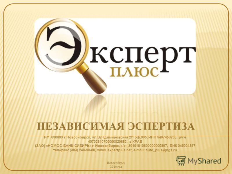 РФ, 630003 г.Новосибирск, ул.Владимировская 2/1 оф.005, ИНН 5407458266, р/сч 40702810700000020683, в КРАБ (ЗАО) «НОМОС-БАНК-СИБИРЬ» г. Новосибирск, к/сч 30101810600000000897, БИК 045004897 тел/факс (383) 248-90-88, www. expertplus.net, e-mail: auto_p