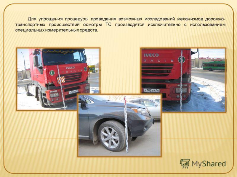 Для упрощения процедуры проведения возможных исследований механизмов дорожно- транспортных происшествий осмотры ТС производятся исключительно с использованием специальных измерительных средств.